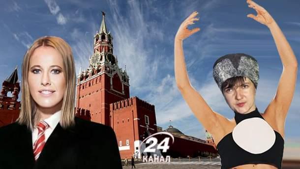 Собчак йде у президенти, а Савченко затанцювала