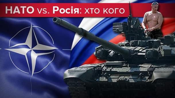 Чи зможе Альянс дати відсіч Росії?