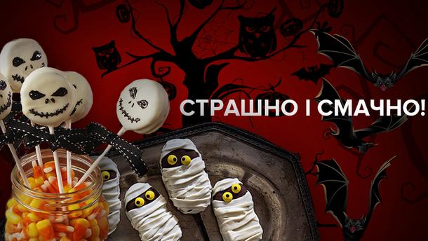 Рецепты на Хэллоуин 2017 с видео