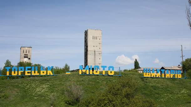 Прифронтове містечко Торецьк