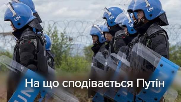 Введення миротворців на Донбас: на що сподівається Путін?