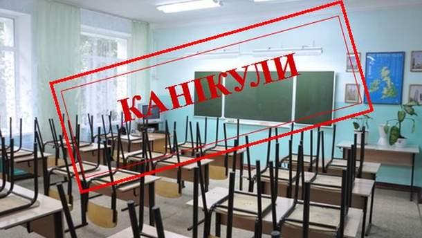 Осінні канікули у школах