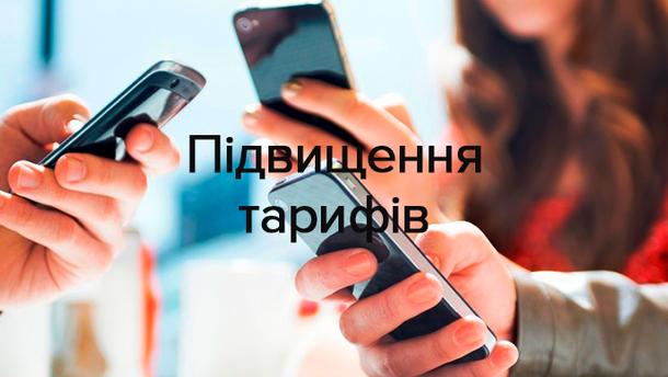 Vodafone поднимает тарифы в Украине