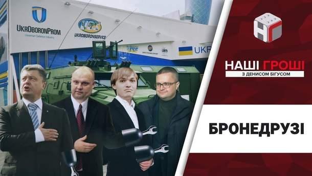 """""""Укроборонпром"""" злив 100 мільйонів"""