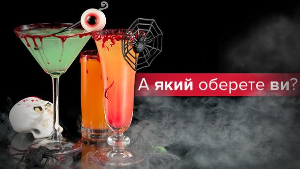 Хелловін 2018: рецепти коктейлів