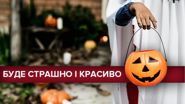 Хелловін-2018: ідеї декору