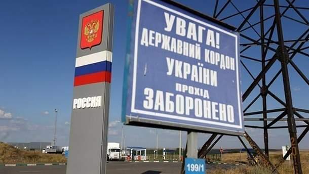Россияне будут сдавать отпечатки пальцев при пересечении украинской границы