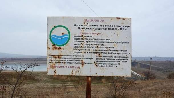 В Крыму высыхает Белогорское водохранилище