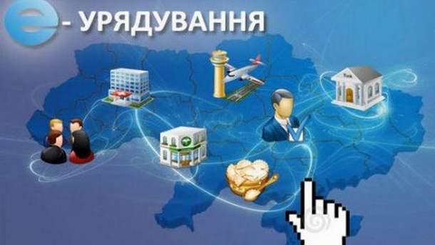 Перспективи електронних послуг держави