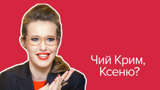 У мережі пригадали ще одну резонансну заяву Собчак про Крим