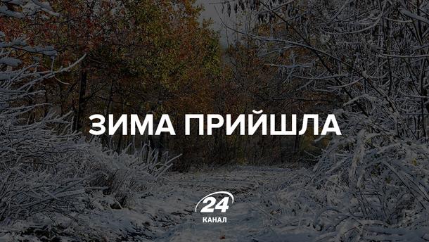 Перший сніг випав у ще трьох областях України