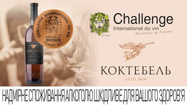 Выдающаяся Мадера Коктебель получила награду на престижном конкурсе во Франции
