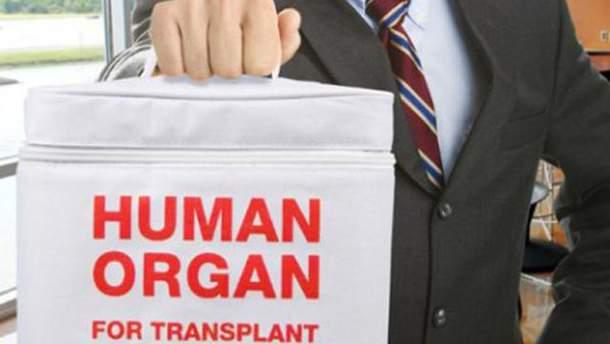 Торгівля органами людей