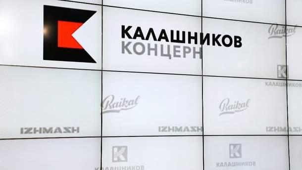 """Концерн """"Калашников"""" потрапив під санкції"""