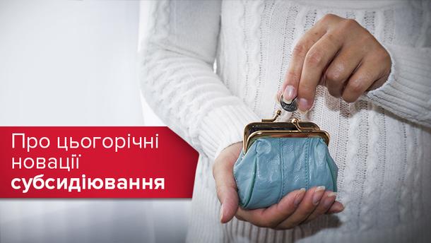 Субсидии 2017-2018 в Украине