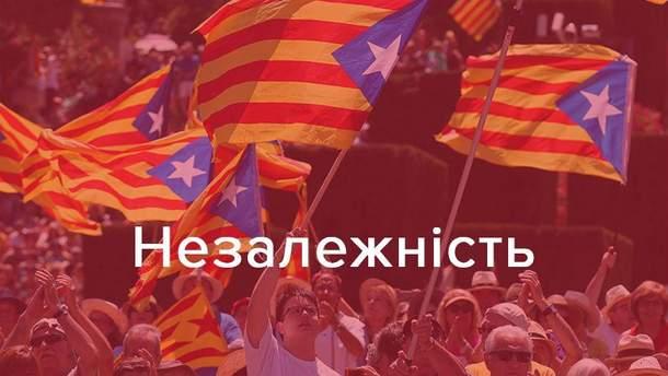 Парламент Каталонії проголосував за незалежність