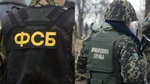 Росія планує викрадення працівників ДПСУ