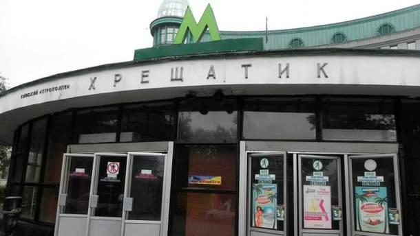 """Станцию метро """"Крещатик"""" минируют уже не впервые"""