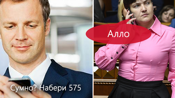 """""""Савченко"""" працює в сексі по телефону"""