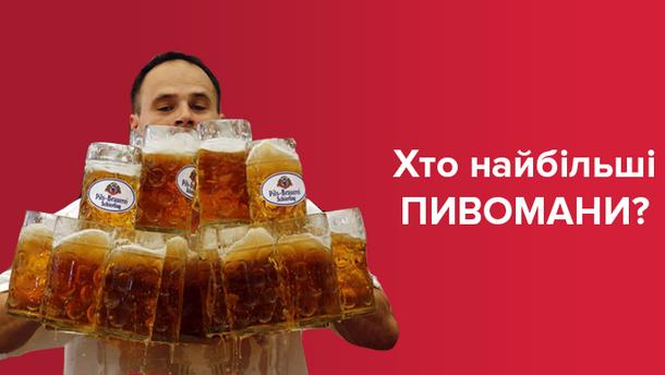 Хто в Європі випиває найбільше пива?