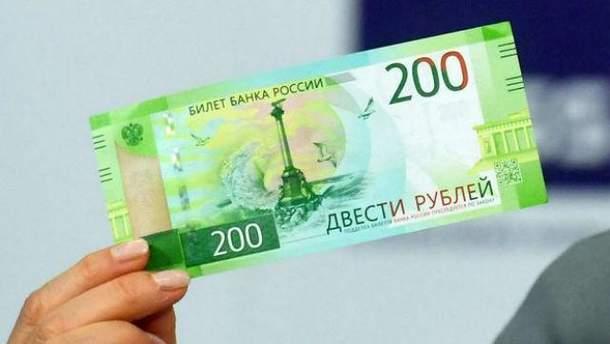 Рублі, які заборонені в Україні