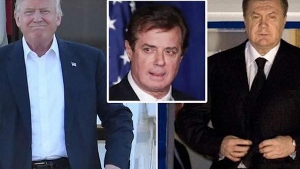 Трамп – Манафорт – Янукович