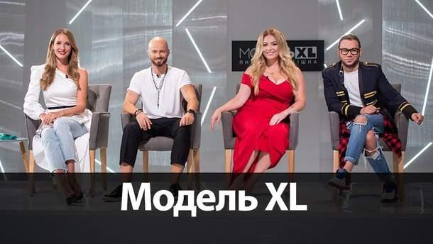 Модель XL 1 выпуск онлайн