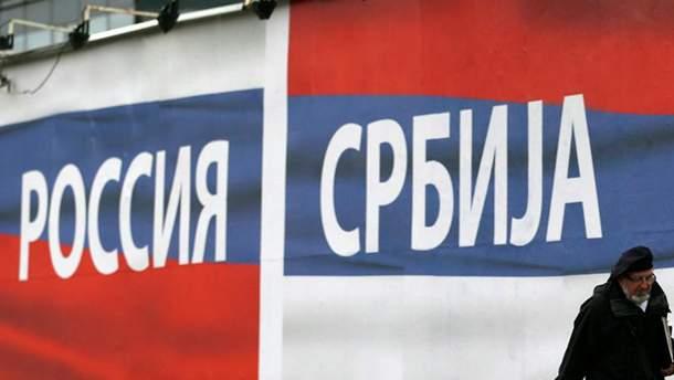 Россия цинично использует Сербию