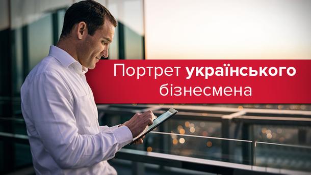 Бізнес в Україні