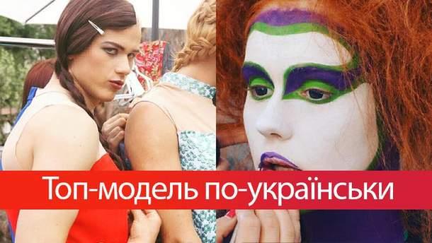 Топ-модель по-украински 4 сезон 10 выпуск