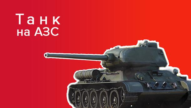 Радянський танк Т-34 помітили на заправці під Києвом