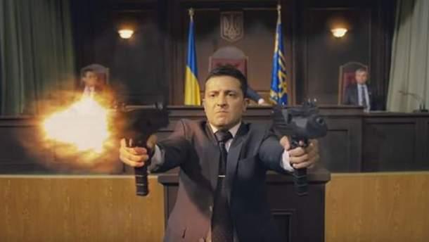 """Серіал """"Слуга народу"""" 2 сезон блокують у мережі"""