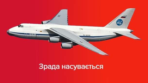 """Україна та Росія ведуть перемовини щодо літаків """"Руслан"""""""