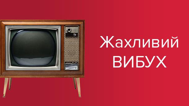 Телевизор взорвался в частном доме на Киевщине