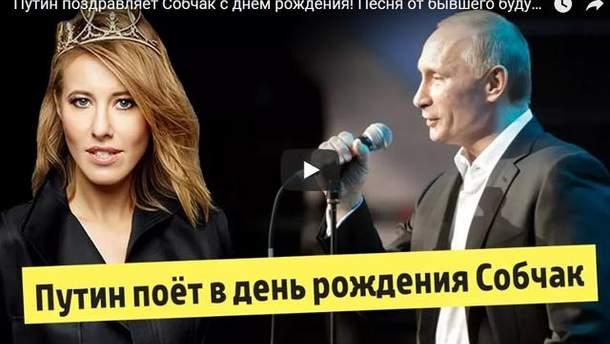 Путин поздравляет Собчак с днем рождения