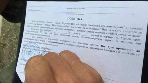 Військові вручили повістки хлопцям призовного віку під час перевірки документів