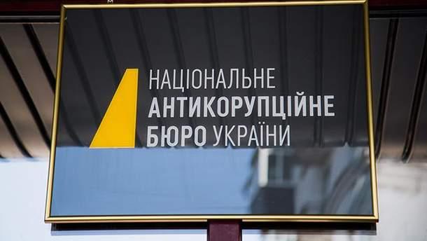 """НАБУ повідомило про підозри ще трьом фігурантам """"справи Мартиненка"""""""