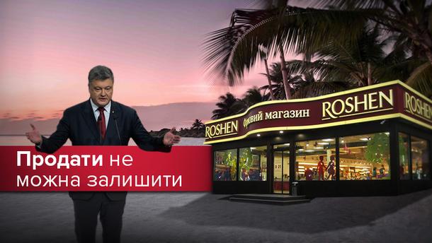 Порошенко і інші українці стали фігурантами офшорного скандалу
