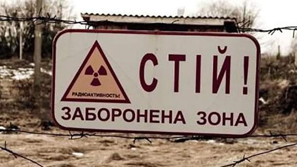 У зоні відчуження збудують сховище для ядерного палива