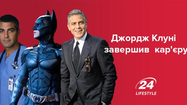 Джордж Клуні йде з кіно