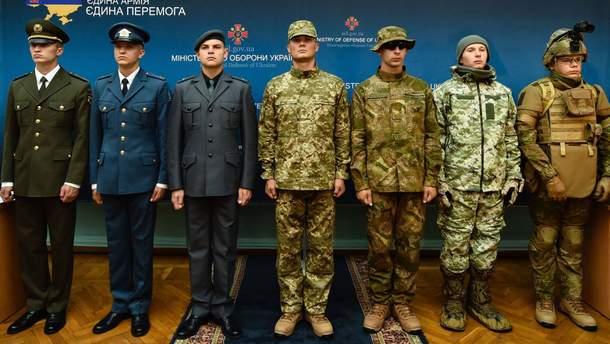 Сучасна форма Збройних сил України