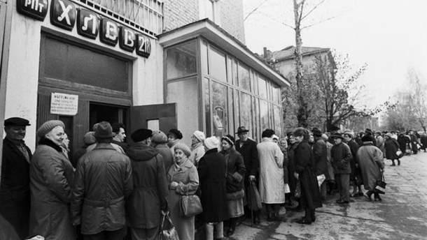 Черга за хлібом у СРСР
