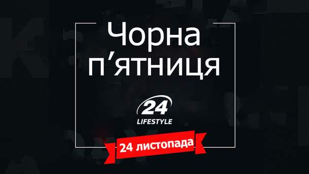 9fa78c71f Черная пятница в Украине, США и Европе 2017: скидки, распродажи