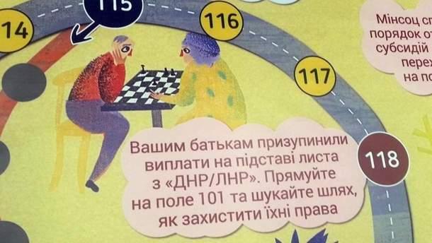 Украинцев взбесила игра о переселенцах