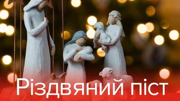 Різдвяний піст 2018: дата