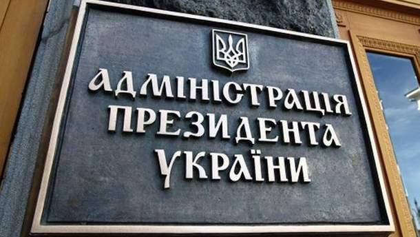 В АП опровергли свою причастность к фальсификации е-деклараций