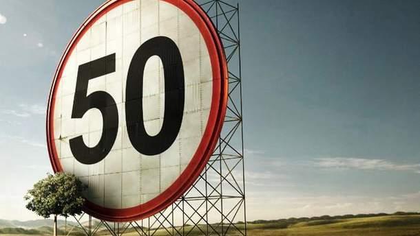В населених пунктах максимальна швидкість може становити 50 км/год