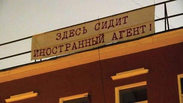 """В России приняли закон об """"иностранных агентах"""""""