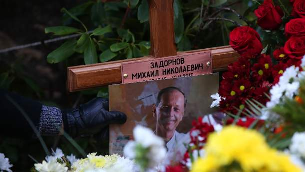 Задоронова поховали у Латвії