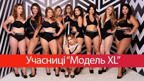 """""""Модель XL"""": учасниці шоу"""